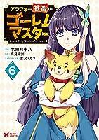 アラフォー社畜のゴーレムマスター コミック 1-6巻セット