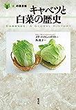 キャベツと白菜の歴史 (「食」の図書館)