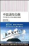 不思議な島旅 千年残したい日本の離島の風景 (朝日新書)