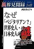 [異界見聞録1+2]なぜ「ベジタリアン?」世界史人・日本史人の謎