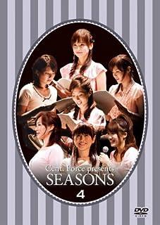 セント・フォースPresents「SEASONS」Vol.4 [DVD]