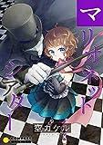 マリオネットシアター【コミック版】 (コンパスコミックス)