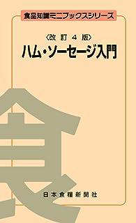 ハム・ソーセージ入門 (食品知識ミニブックスシリーズ)
