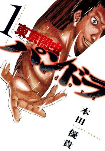 東京闇虫 ─2nd scenario─パンドラ 1 (ジェッツコミックス)