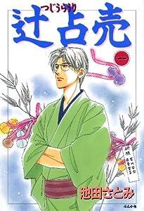 辻占売 (1) (ぶんか社コミックス)