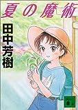 夏の魔術 (講談社文庫)
