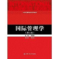International Management ( 2nd Edition ) 21st Century International Business textbook series(Chinese Edition)