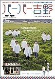 バーバー吉野 スペシャル・エディション [DVD] image