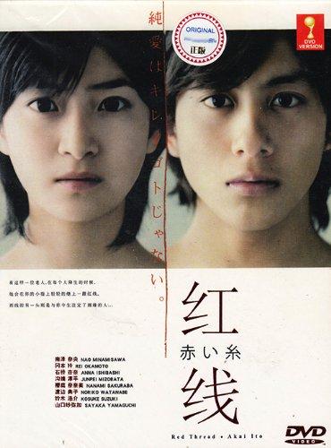Red Thread of Fate / Akai Ito (Japanese tv series w. English Sub, All region DVD Version)