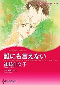 [篠崎 佳久子, キャスリン・ロス]の誰にも言えない ハーレクインコミックス