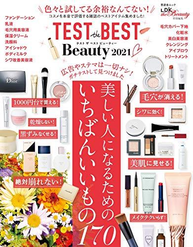 晋遊舎ムック TEST the BEST Beauty 2021