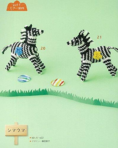 『はじめてのかぎ針編み 刺しゅう糸で編むあみぐるみのミニ動物園100 (アサヒオリジナル)』の9枚目の画像