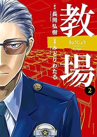 教場 (2) (ビッグコミックス)