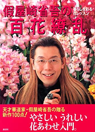 假屋崎省吾の百花繚乱—暮らしを彩る花レッスン