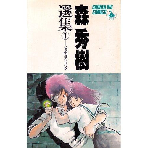 森秀樹選集 1 ときめきスリリング (少年ビッグコミックス)の詳細を見る