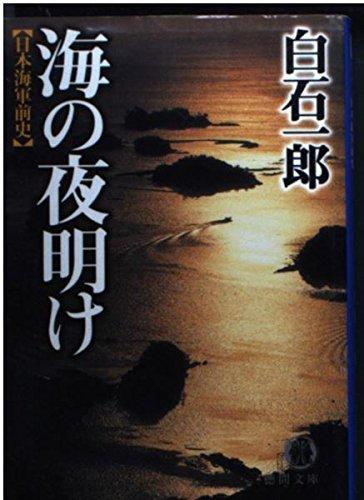 海の夜明け―日本海軍前史 (徳間文庫)
