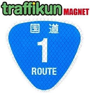 道路標識 マグネット 国道 1号 ※本物のデザインデータと素材を使用・専門業者だからこそできる商品です