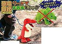 恐竜時代 リードでお散歩ギミック ぬいぐるみ ティラノサウルス