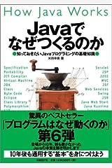 Javaでなぜつくるのか 知っておきたいJavaプログラミングの基礎知識 単行本