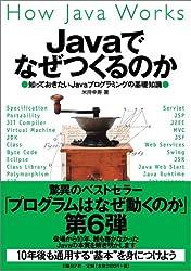 Javaでなぜつくるのか : 知っておきたいJavaプログラミングの基礎知識