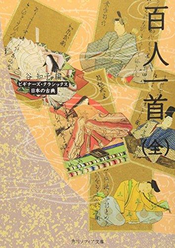百人一首(全)  ビギナーズ・クラシックス 日本の古典 (角川ソフィア文庫―ビギナーズ・クラシックス 日本の古典)