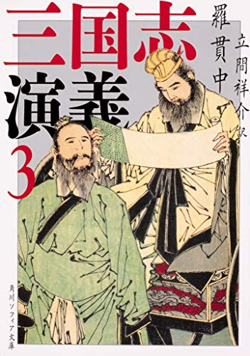 三国志演義 3 (角川ソフィア文庫)