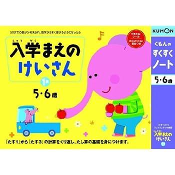くもんのすくすくノート 入学まえのけいさん1集 (リニューアル)