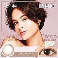 【6枚入り】eRouge(エルージュ)カラコン 2WEEK/2週間使い捨て Sheer Brown( シアーブラウン) (-4.50)