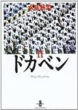 ドカベン (11) (秋田文庫)