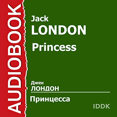 Princess [Russian Edition] audiobook cover art