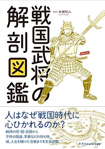 戦国武将の解剖図鑑