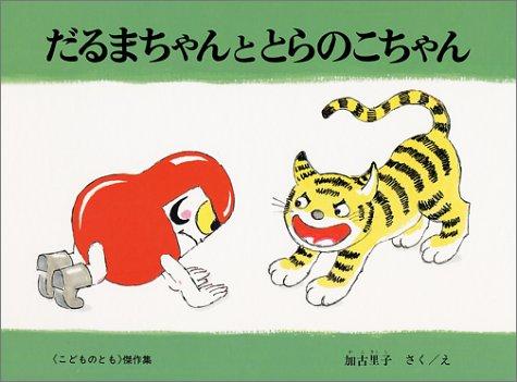 だるまちゃんととらのこちゃん (こどものとも傑作集)