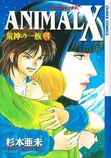 Animal X荒神の一族 3 (キャラコミックス)