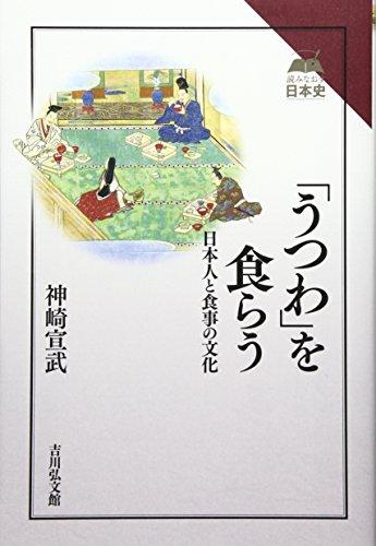 「うつわ」を食らう: 日本人と食事の文化 (読みなおす日本史)