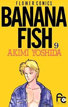 [吉田秋生]のBANANA FISH(9) BANANA FISH (フラワーコミックス)