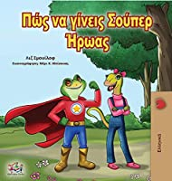 Being a Superhero (Greek Edition) (Greek Bedtime Collection)