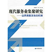 Modern service industries concentrated research : Boundary Surveying and effector mechanisms(Chinese Edition)