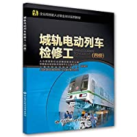 City rail electric train maintenance worker (four) - Corporate highly skilled vocational training textbook series(Chinese Edition)