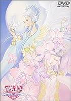 アンジェリーク~白い翼のメモワール~〈上巻〉 [DVD]
