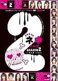 AKB48 ネ申テレビ シーズン2 [DVD]