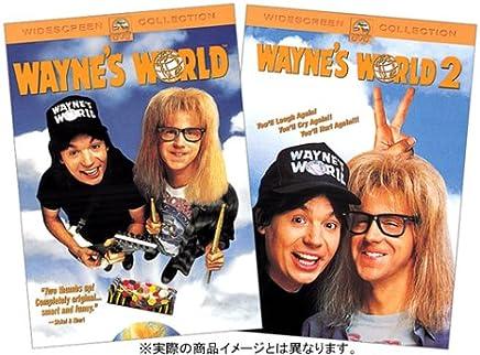 ウェインズ・ワールド パック 初回限定生産 [DVD]