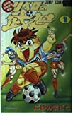 リベロの武田 1 (ジャンプコミックス)