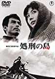 処刑の島〈東宝DVD名作セレクション〉[DVD]