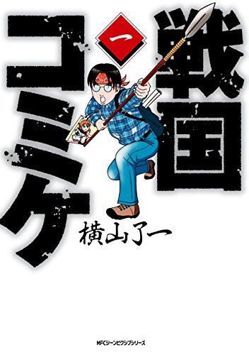 戦国コミケ 1 (MFC ジーンピクシブシリーズ)