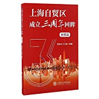 Review of the third anniversary of the establishment of Shanghai Free Trade Zone (data)(Chinese Edition)