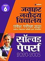 Jawahar Navodaya Vidyalaya Solved Papers 2021 class 6 Hindi