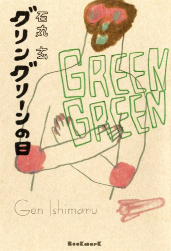 Green Green (English Edition)