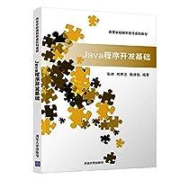 Java程序开发基础