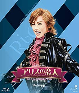 MASTERPIECE COLLECTION 【Blu-ray版】 月組東京特別公演 バウ・ラブ・アドベンチャー『アリスの恋人』-Alice in Underground Wonderland-