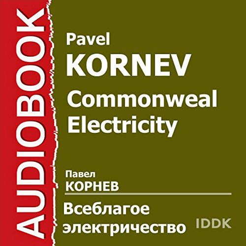 Commonweal Electricity [Russian Edition] audiobook cover art